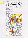 هندسه ايراني