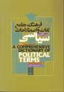 فرهنگ جامع لغات و اصطلاحات سياسي (فا انگ)