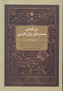 بن نامه ي مصدرهاي زبان فارسي