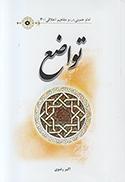 امام خمینی و مفاهیم اخلاقی 30 (تواضع)