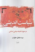 سياست انديشي در حوزه انديشه سياسي اسلام