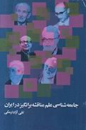 جامعه شناسي علم مناقشه برانگيز در ايران