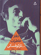 دفتر خاطرات آندري تاركوفسكي