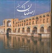 اصفهان يادگار هنر