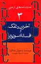 نمايشنامه ارمني3( آخرين دلقك و افسانه سونوريا)