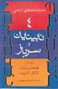 نمايشنامه ارمني4(نابينايان و سرباز)
