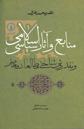 منابع و آثار سياسي اسلامي
