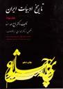 خلاصه تاريخ ادبيات ايران 3
