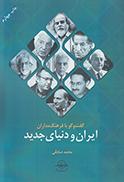 گفت و گو با فرهنگ مداران ايران و دنياي جديد