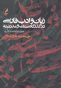 زبان و ادب فارسي در گذرگاه سنت و مدرنيته