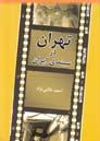 تهران در سينماي ايران