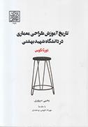 تاريخ آموزش طراحي معماري در دانشگاه شهيد بهشتي