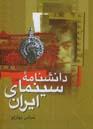 دانشنامه سينماي ايران