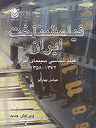 فيلمشناخت ايران72-58