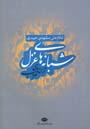 شبانه هاي غزل (ترانه هاي غروب)