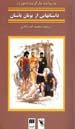 داستانهايي از يونان باستان1/هرمس