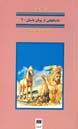 داستانهايي از يونان باستان2/هرمس