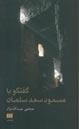 گفتگو با مسعود سعد سلمان