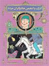 آذرك5(آذرك و انجمن جادوگران مرده)