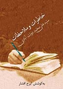 خاطرات و ملاحظات دولت آبادي