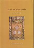 مفهوم قرآني و توراتي موسي و فرعون