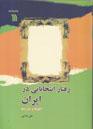 رفتار انتخاباتي در ايران