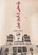 برگ هايي از تاريخ تهران