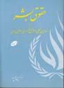 حقوق بشر در اسناد بين المللي و موضع جمهوري اسلامي ايران