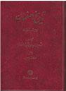 تاريخ اصفهان