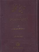 تاريخ عثماني