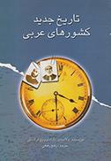 تاريخ جديد كشور هاي عربي