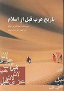 تاريخ عرب قبل از اسلام