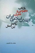 بازتاب مفهومي و نظري انقلاب اسلامي ايران در روابط بين الملل