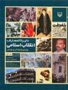 دايرة المعارف انقلاب اسلامي ج 1