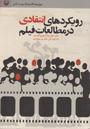 رويكردهاي انتقادي در مطالعات فيلم