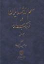 سهم ارزشمند ايران در فرهنگ جهان (جلد 1)