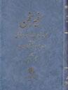 سفير سخن(مجموعه مقالات عبدالمحمد آيتي