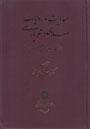 احاديث و روايات اسلامي در شعر پارسي