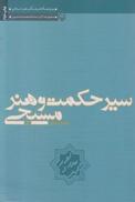 سير حكمت و هنر مسيحي(عصرايمان) جلد 1