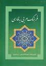 فرهنگ عربي فارسي