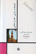 تاريخ هنر ايران 4 (هنر هندو ايراني)