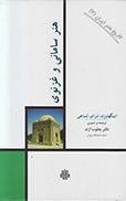 تاريخ هنر ايران (جلد 7)