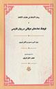 فرهنگ نماد هاي عرفاني در زبان فارسي