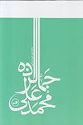 ياد محمدعلي جمالزاده