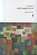 جستارهايي در فلسفه و دين پژوهي تطبيقي