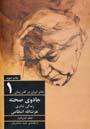 تئاتر ايران در گذر زمان ج 1 ( جادوي صحنه)