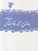 ديوان عالمتاج (ژاله) قائم مقامي