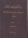رسائل فارسي ادهم خلخالي جلد 1