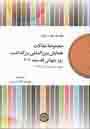 مجموعه مقالات همايش بين المللي روز جهاني فلسفه 2010 (ج 2)