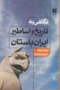 نگاهي به تاريخ و اساطير ايران باستان